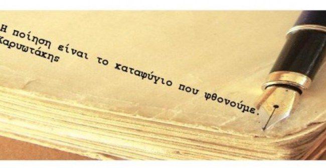poiisi-kariotakis_0