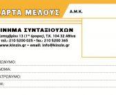 Κάρτα μέλους για τα μέλη του ΚΙΝΗΜΑΤΟΣ ΣΥΝΤΑΞΙΟΥΧΩΝ!