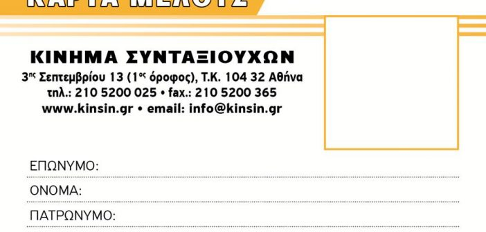 Προσφορά στη Θεσσαλονίκη για τα μέλη του Κινήματος Συνταξιούχων