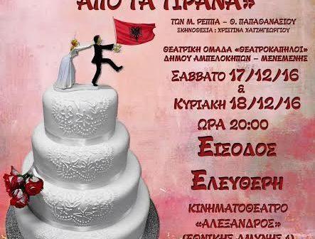 Πάμε θέατρο στη Θεσσαλονίκη χωρίς εισιτήριο…
